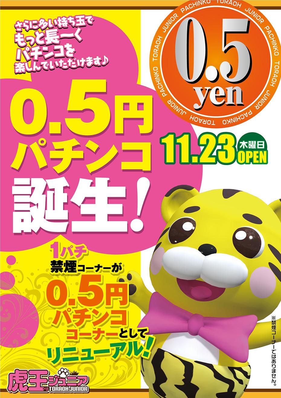 11.23虎王ジュニア・0.5パチ誕生
