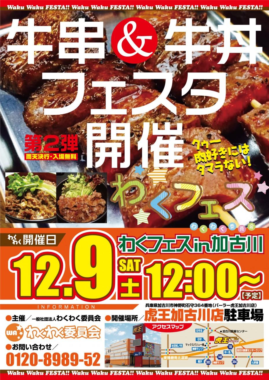 12.09加古川虎王・わくフェス